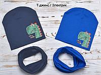 Новинка! Двойной трикотажный комплект Динозаврик. р.46-48(1- 2.5 года)Есть сер.меланж, т.джинс, т.синий, фото 1
