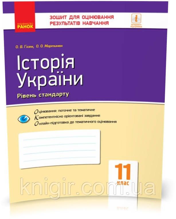Історія України 11 кл СТАНДАРТ Зошит для оцінювання результ. навчання