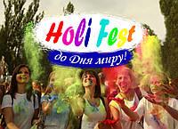Holi Fest до Дня миру з Фарбами Холі!