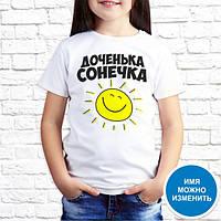 """Женская футболка Push IT с принтом """"Доченька сонечка"""""""