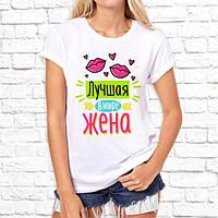 """Женская футболка Push IT с принтом """"Лучшая в мире жена"""", фото 1"""