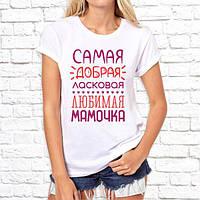 """Женская футболка Push IT с принтом """"Самая добрая ласковая любимая мамочка"""""""