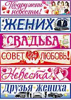 Набор свадебных номеров - самоклеекна машины (6 шт./уп.)