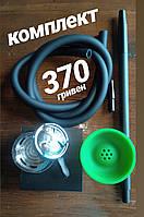 Набор  Чаша  для Кальяна   +  Калауд лотос kaloud +   шланг софт тач и мундштук и коннектор для Кальяна