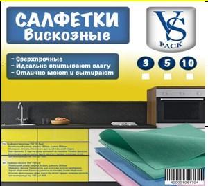 """Вискозная салфетка 10-ти 70г/м² ТМ """"VSpack"""""""