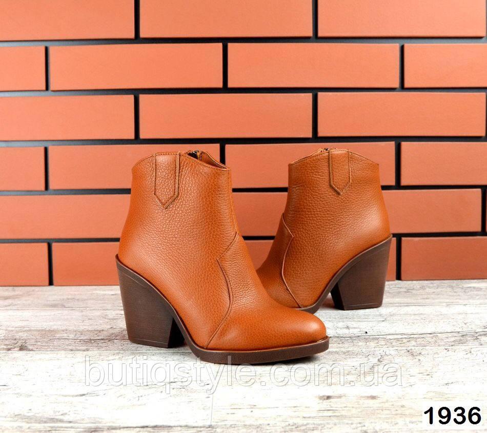 Женские ботинки казаки рыжие натуральная кожа Деми
