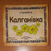 """Калганівка"" - наклейка сувенірна на пляшку"