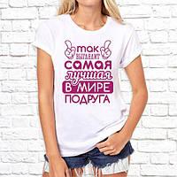 """Жіноча футболка з принтом """"Так виглядає найкраща в світі подруга"""""""
