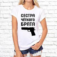 """Жіноча футболка з принтом """"Сестра чіткого брата"""""""
