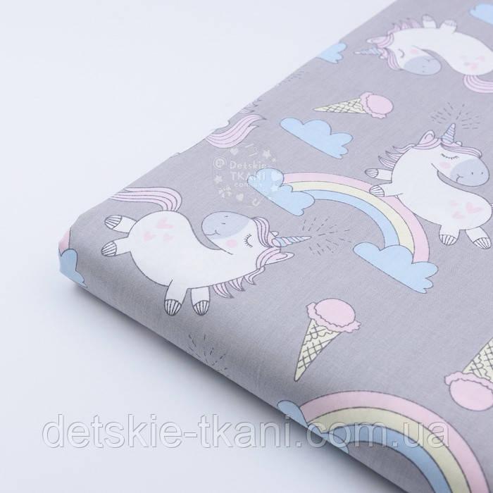 """Лоскут сатина """"Единороги с мороженым и радугой"""" на сером №2314с, размер 30*80 см"""