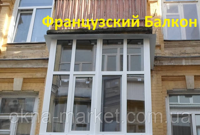 Балкон Киев - французское остекление