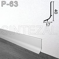 Плоский алюминиевый плинтус. Накладной плинтус Sintezal® Р-63. Высота 40 мм.