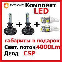 Светодиодные лед ламп для авто LED  H1, H3,  H7, H27, HB3, HB4  Cyclone 5000K 4000Lm CSP type 9a