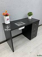 Черный маникюрный стол с вытяжкой, стол с утолщенной столешницей. Модель V474