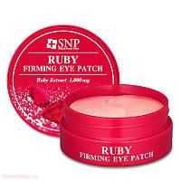 Гидрогелевые патчи под глаза с экстрактом пудры рубина SNP Ruby Firming Eye Patch, 60 шт