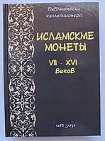 Казанцев А.Г. Исламские монеты VII-XVI вв. Обзор / 2006г