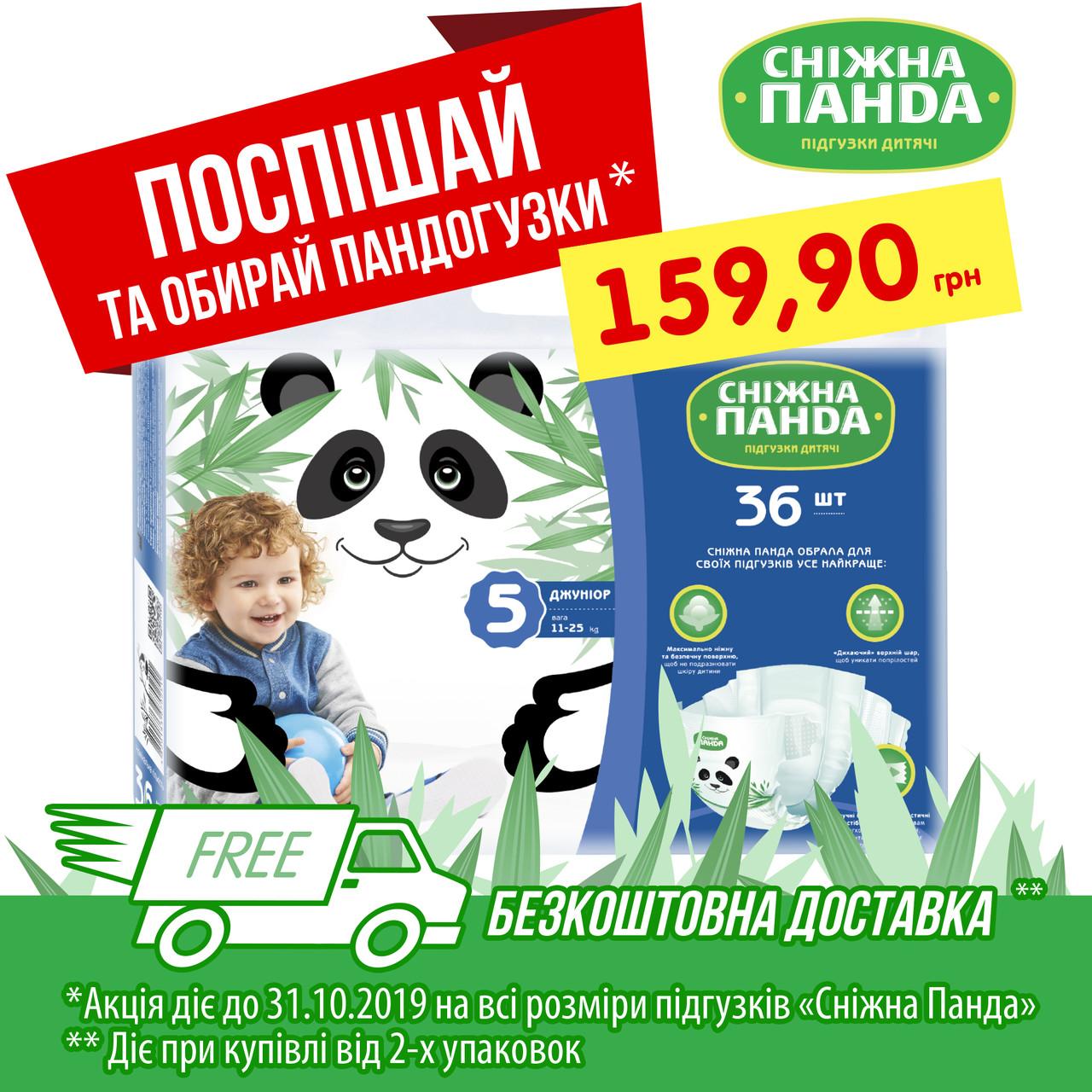 Детские подгузники Сніжна Панда дитячі підгузки Junior 36 шт*4