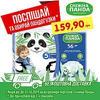 Детские подгузники Сніжна Панда дитячі підгузки Junior 36 шт*4, фото 1