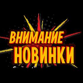 Новое поступление!!! Новинки уже на сайте importshop.com.ua