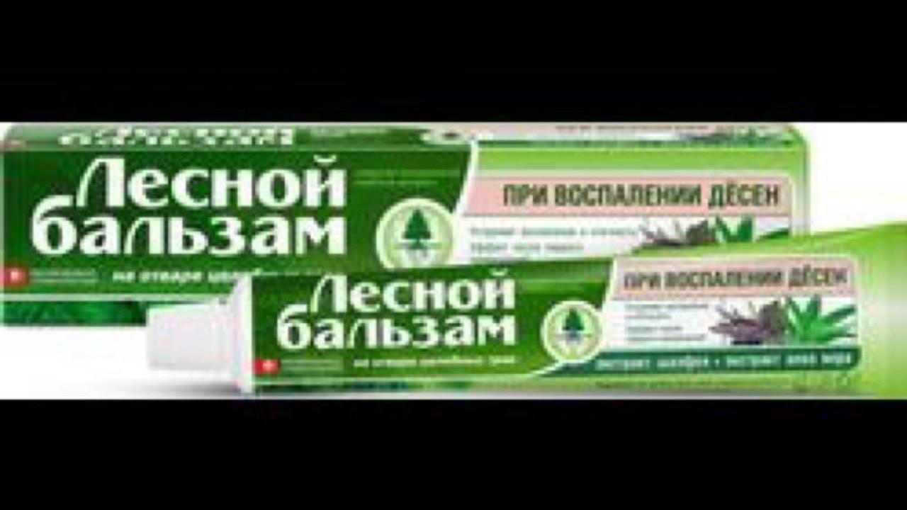 Зубная паста Лесной бальзам При воспалении десен с экстрактом шалфея и алоэ-вера 75мл