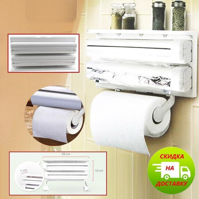 Кухонный диспенсер для бумажных полотенца Kitchen Roll Triple Paper Dispenser