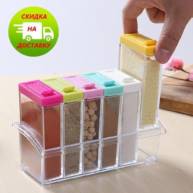 Набор контейнеров для специй | Набір контейнерів для спецій Seasoning six-piec set