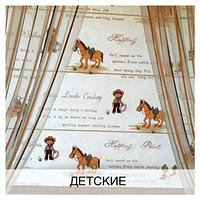 Детские шторы 5000 видов - Ткани для штор в детскую комнату. Дизайн и пошив по вашим размерам