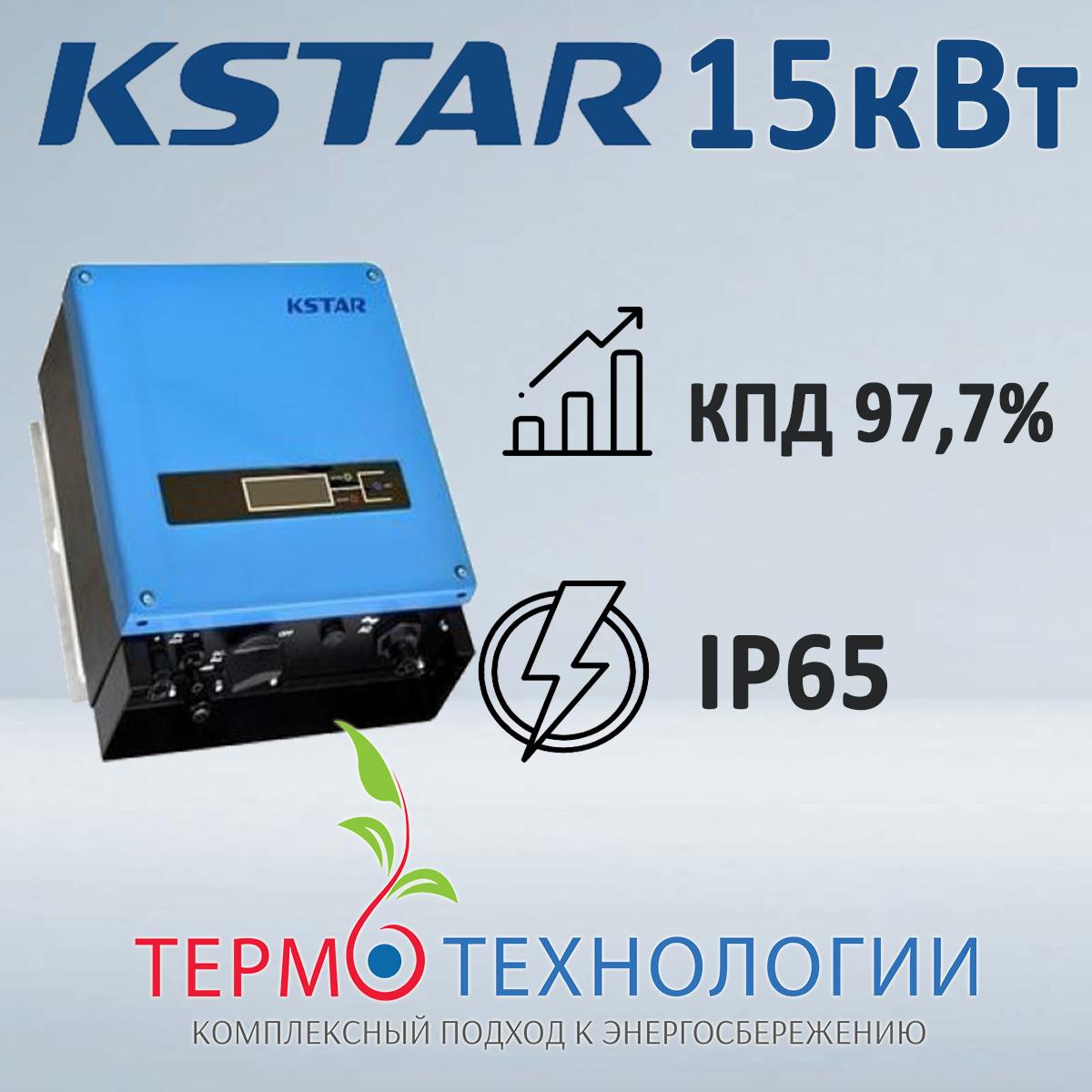 Солнечный инвертор сетевой KStar 15 кВт, 3Ф