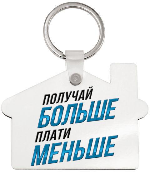 Брелок МДФ Домик с Вашим дизайном