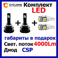 Комплект лед ламп автомобильные LED лампы Cyclone H1, H3, H7, H11, H15, H27, 9006 LED 5700K 4000Lm CSP type 15