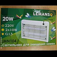 Светильник от комаров T8 2x10W Lemanso LMN104 серебро
