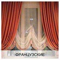 Французские шторы - Пошив французских штор в Украине. Дизайн и пошив по вашим размерам