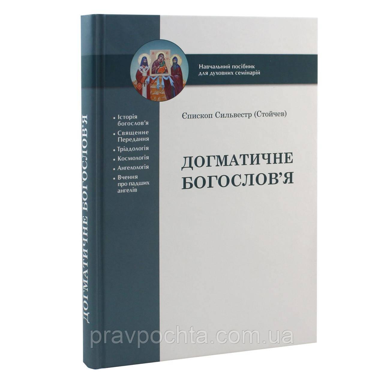 Догматичне богослов'я: навчальний посібник для духовних семінарій. Епископ Сильвестр (Стойчев)