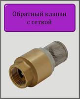 """Обратный клапан 1"""" с сеткой"""