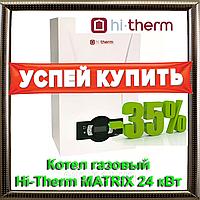 Газовый конденсационный котелHi-ThermMATRIX 24 кВт