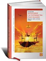 Философия гостеприимства Four Seasons: Качество, сервис, культура и бренд. Изадор Шарп