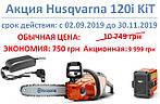 Акция осень 2019 - Аккумуляторная пила Husqvarna 120i KIT