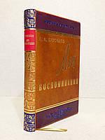 "Книга А.Брусилов ""Мои воспоминания"" 1963 год"