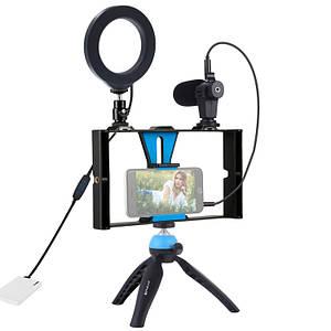 Комплект блогера Puluz PKT3025 4 в 1 (микрофон,  LED кольцо,риг и штатив)