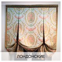 Лондонские шторы - Пошив лондонских штор в Украине по вашим размерам