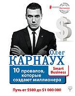 Книга 10 провалов, которые создают миллионера. Автор - Карнаух Олег (АСТ)