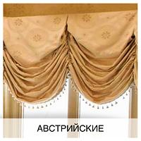 Австрийские шторы - Пошив австрийских штор в Украине по вашим размерам