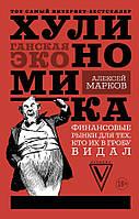 Книга Хулиномика: хулиганская экономика. Автор - Марков Алексей (АСТ)