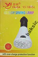 Світлодіодна лампа ліхтаря Yajia YJ-1895L, фото 1