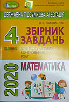 ДПА 4 кл  2020 математика