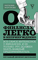 Книга О финансах легко и непринужденно. Автор - Морозова Наталия (АСТ)