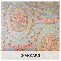 Шторы Жаккард - Жаккардовая ткань для штор. Дизайн и пошив по вашим размерам