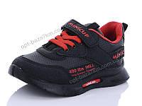 Кроссовки детские Cinar M01-2 (31-35) - купить оптом на 7км в одессе