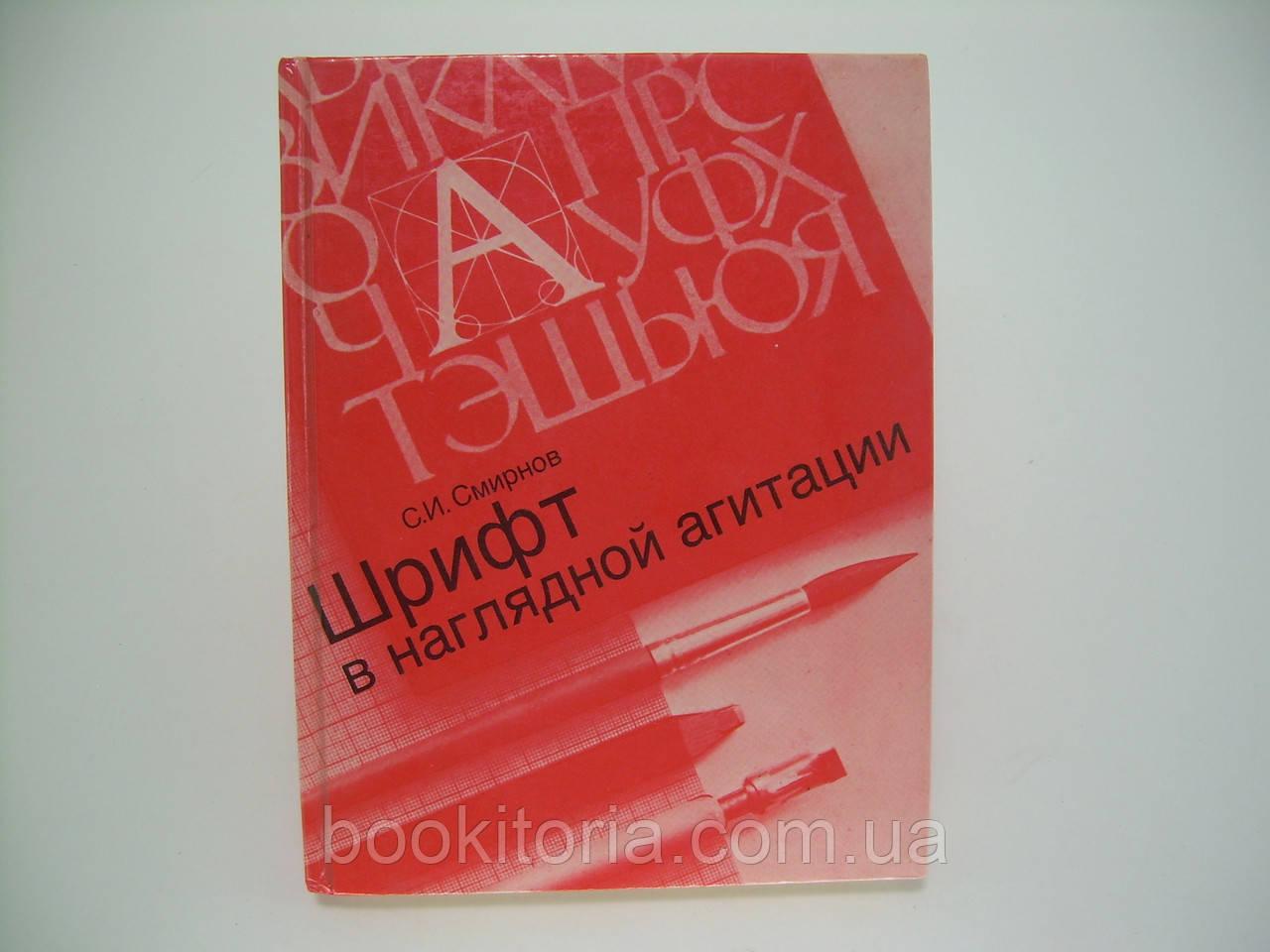 Смирнов С.И. Шрифт в наглядной агитации (б/у).