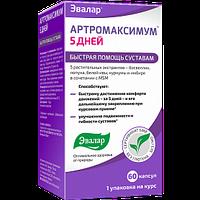 Артромаксимум 5 дней, Эвалар для улучшения подвижности и гибкости суставов, 60 капсул